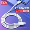 胜为(shengwei)Type-C数据线 PD60W快充数据线 适用苹果MacBook华为mate30小米手机充电线1米 ZLC-1011H