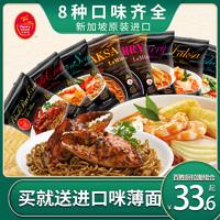新加坡进口百胜厨风味拉面全麦叻沙咖喱鱼汤方便面 组合装速食面