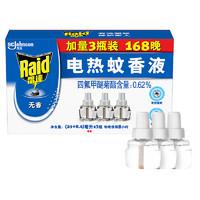 10日8点:Raid 雷达蚊香 电热蚊香液 3瓶装 168晚+无线加热器