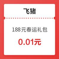 买1享9!飞猪 188元春运出行礼包(含机票券+租车券+接送机券)