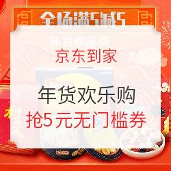 京东到家年货欢乐购,抢5元无门槛全场通用券!