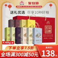 柴火大院 福禄寿喜东北五谷杂粮粗粮伴手礼盒礼包4.48kg过节送礼