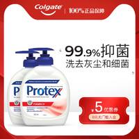保庭抗菌經典洗手液 250ml*2瓶装 家用洗手液杀菌一起抗病毒