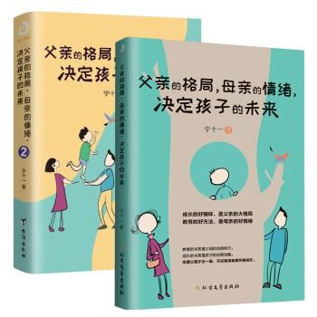《父亲的格局,母亲的情绪,决定孩子的未来》(套装共2册)