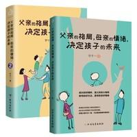 《父亲的格局,母亲的情绪,决定孩子的未来》(全2册)