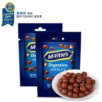 Mcvitie's 麦维他巧粒脆 麦丽素 双倍巧克力球 80g*2袋 *7件
