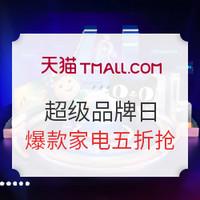 促销活动:天猫海信官方旗舰店 超级品牌日 钜惠来袭
