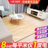 日本uoni由利碳晶地暖垫家用客厅电热地热移动取暖发热加热地垫子