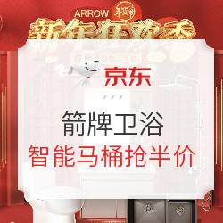 促销活动:京东 箭牌五金旗舰店 新年狂欢秀