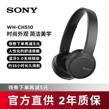 索尼(SONY) WH-CH510 无线蓝牙耳机头戴式电脑低音手机游戏网课耳麦苹果安卓华为小米通用 黑色