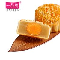 一品粤 蛋黄双黄莲蓉豆沙月饼 125g