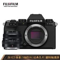 23:30截止:FUJIFILM 富士 X-S10 微单相机 套机 35mmF2定焦镜头