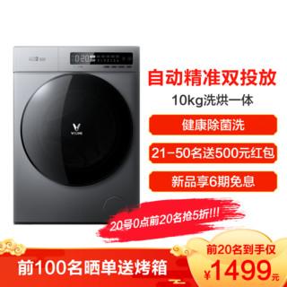 新品预定:云米 滚筒洗衣机10公斤kg智能投放洗衣液洗烘干一体小米家用变频WD10FD-G1A