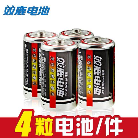 4粒双鹿1号电池燃气灶电池一号热水器煤气灶液化气灶电池天然气灶表电池D型R20大号电池1.5v喷香机批发干电池