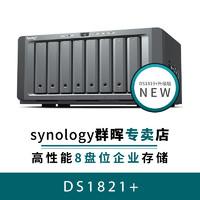 synology群暉DS1821+網絡存儲器nas主機儲存器文件服務器企業八盤位大容量局域網共享云盤存儲群輝ds1819+