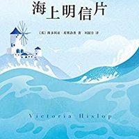 《海上明信片》Kindle電子書