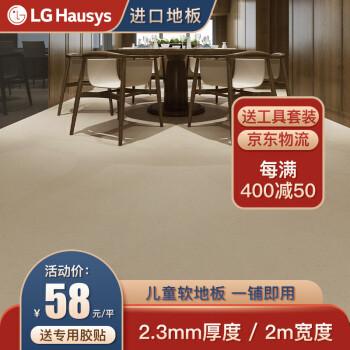 进口地板 家用pvc地板 LG加厚地板革炕革 商用地胶防水  2米宽 1314米黄 *7件