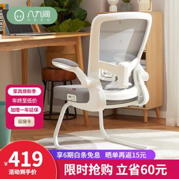 米粒生活 儿童学习椅写字椅 小学生款-白框灰网(坐深可调)