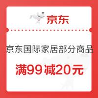 京东 国际家居年货秒杀 满99减20