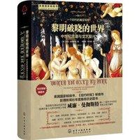 《黎明破晓的世界:中世纪思潮与文艺复兴》