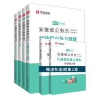 《安徽省公务员考试用书 2021》(全6册)