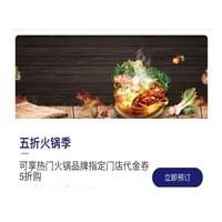 VISA双标信用卡 X 呷哺呷哺/贤合庄/谭鸭血/袁老四等