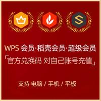 正版 WPS 超級會員季卡