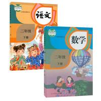 《二年级 下册 语文+数学教科书》