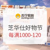 苏宁易购 芝华仕官方旗舰店 年终好物节