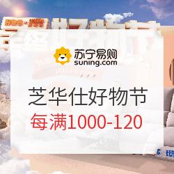 评论有奖、必看活动:苏宁易购 芝华仕官方旗舰店 年终好物节