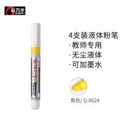 金万年 粉笔无尘液体黄色 儿童学生户外粉笔 涂鸦画板白板小黑板报玻璃板通用画笔 水溶性笔4支装 G-0624-006 *5件