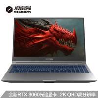 新品发售:MECHREVO 机械革命 蛟龙5 15.6英寸 游戏笔记本电脑(R7-4800H、16G、512GB、RTX 3060)