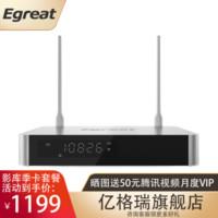 億格瑞(Egreat)A5二代硬盤播放機4K藍光高清網絡播放器家用網絡機頂盒電視盒子 A5二代標配+下載影庫季卡