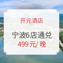春节可用!开元酒店1晚 宁波6店通兑房券(含早餐+温泉票2张)