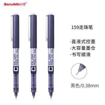凑单品:Snowhite 白雪 PVN-159 直液式走珠笔 12支
