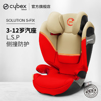 cybex汽車安全座椅3歲-12歲兒童德國Solution S-Fix isofix接口