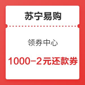 移动端 : 苏宁易购  领券中心 满1000-2元信用卡还款券
