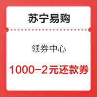 移动端:苏宁易购  领券中心 满1000-2元信用卡还款券