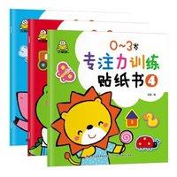 京东PLUS会员、部门地区有货 : 《0-3岁动手动脑贴纸书》(套装3册)