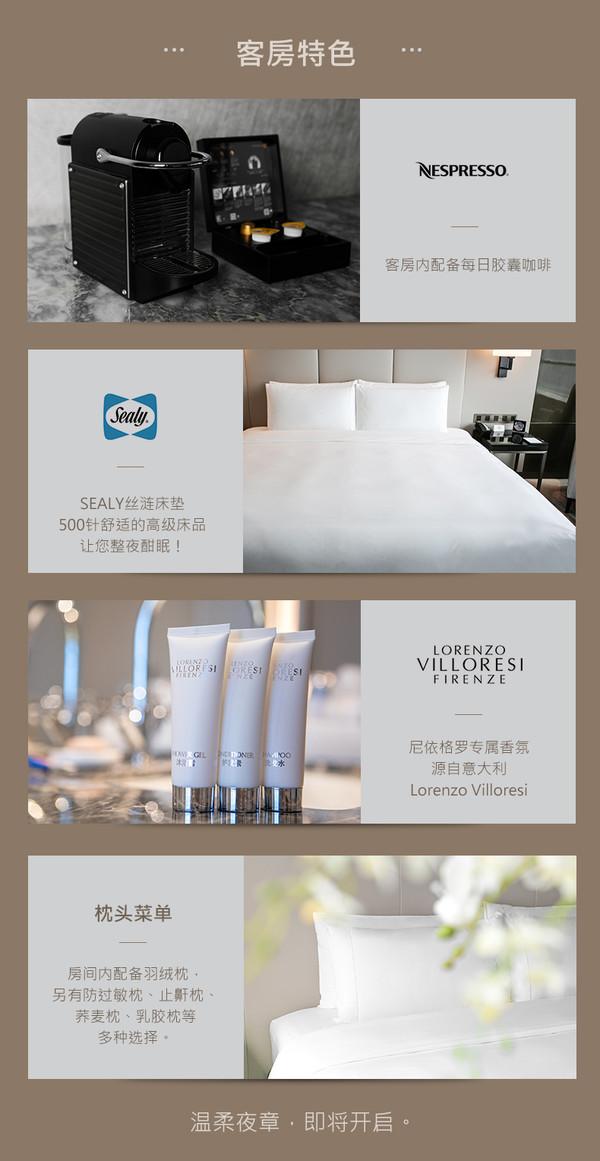 春节可用!重庆尼依格罗酒店 N1豪华房2晚(含双人早餐+下午茶)