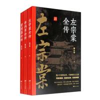 《曾国藩全传+李鸿章全传+左宗棠全传》(套装共3册)