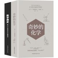 《万物皆数系列:奇妙的化学+数学简史》(京东套装共2册)