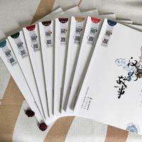 《汉字里的故事》(全8册)