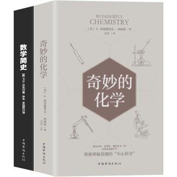 《万物皆数系列:奇妙的化学+数学简史》(套装共2册)