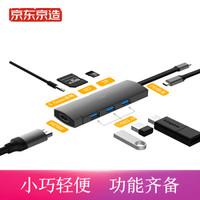 京東京造 Type-C擴展塢USB-C轉HDM4k投屏 轉接頭數據線 小米/蘋果MacBook轉換器華為P30拓展塢 8合1
