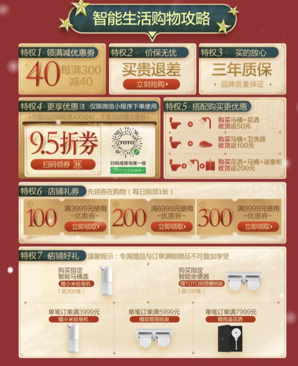 促销活动:京东 TOTO智能马桶节专场