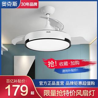 奥克斯风扇灯具隐形吊扇灯客厅餐厅卧室LED风扇吊灯家用简约电扇