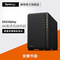 Synology群暉 DS218play四核心2盤位家用NAS網絡存儲服務器私有云不含硬盤