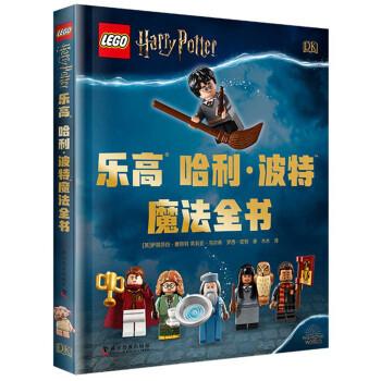 京东PLUS会员:《DK乐高哈利·波特魔法全书》