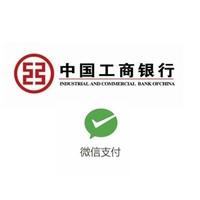 微信专享:工商银行  全国多地微信支付立减活动